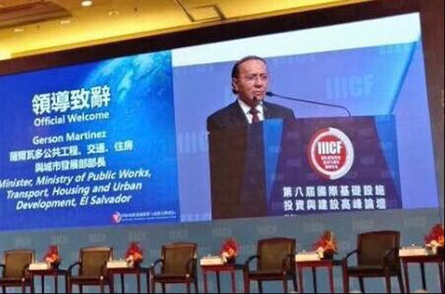 III Foro de Infraestructura China-Latinoamérica y el Caribe